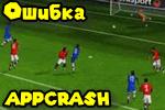 appcrash-pri-zapuske-igr