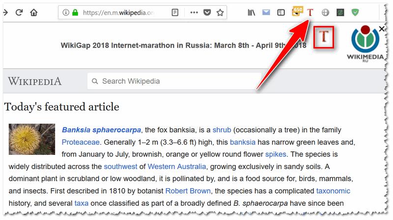 Буква T в Firefox
