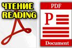 chtenie-pdf