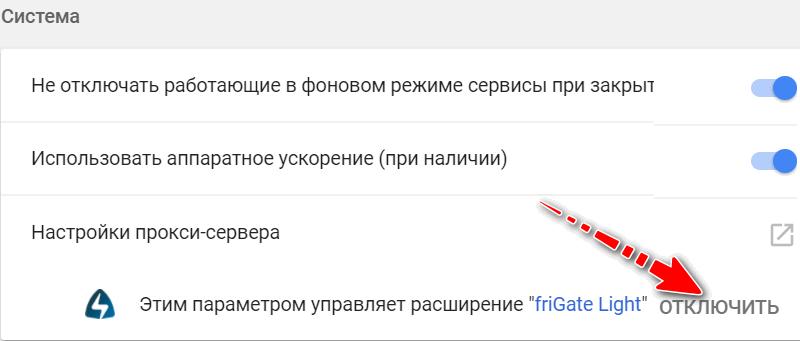 Chrome - настройки браузера (система)