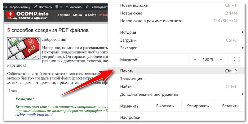 Ctrl+P - отправить на печать страничку (работает в любом браузере)