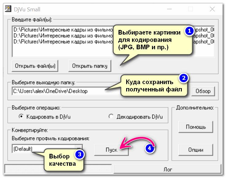 DjVu Small - как создать за 4 клика мышки файл DjVu