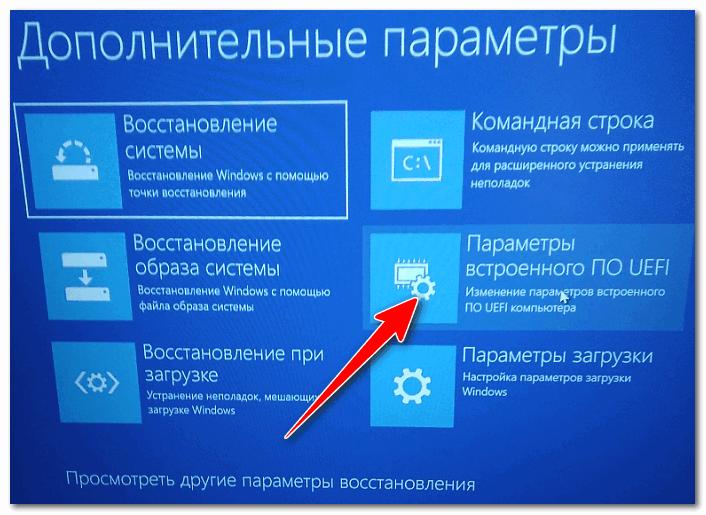 Дополнительные параметры (вход в UEFI)