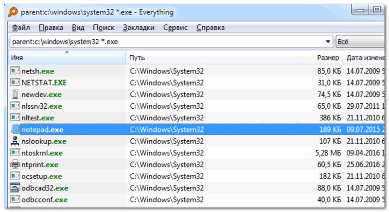 Everything - главное окно поиска