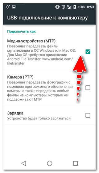 Медиа-устройство MTP