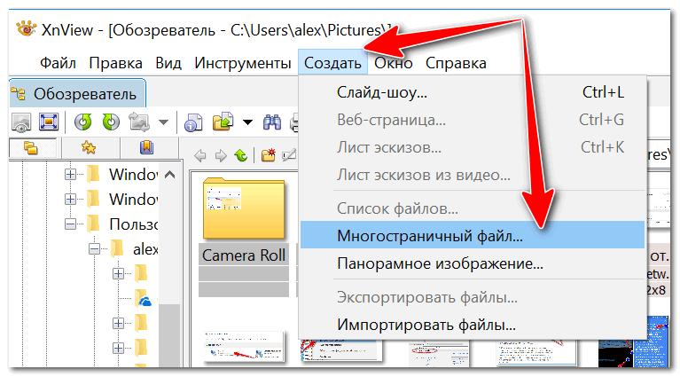 Многостраничный файл