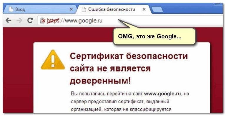 """Пример ошибки """"Сертификат безопасности сайта не является доверенным"""""""