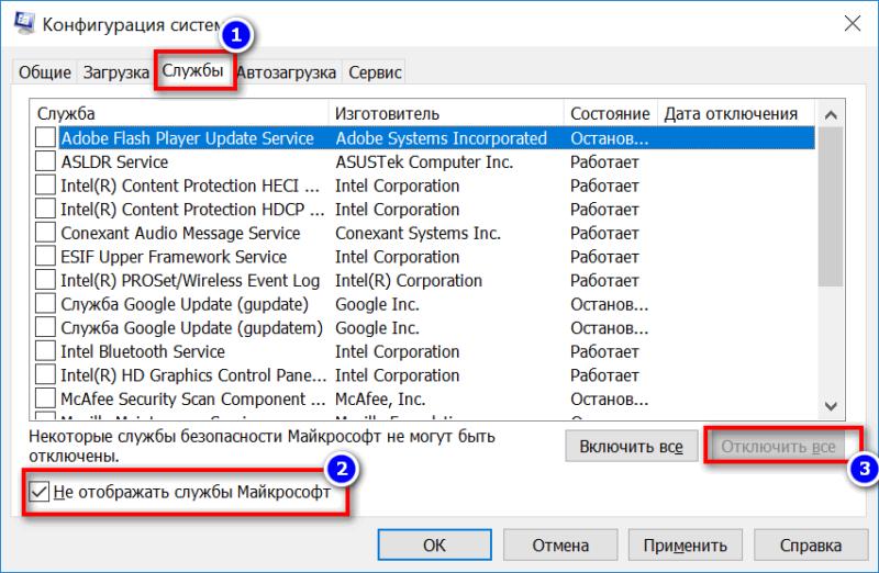 Отключаем все службы, не связанные с Microsoft