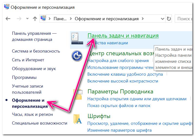 Панель задач и навигация