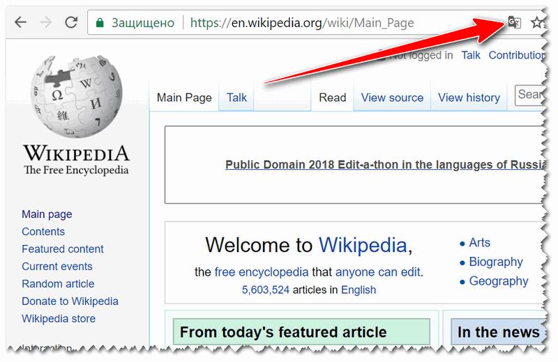 Переводим главную страничку Википедии