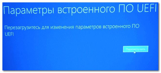 Перезагрузка (после которой ноутбук сам автоматически откроет главную страничку UEFI/BIOS)
