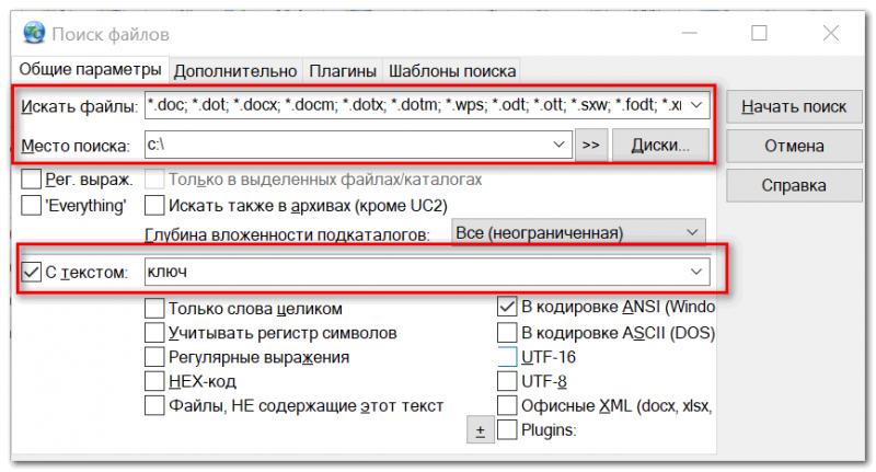 Поиск документов, которые содержат определенное слово