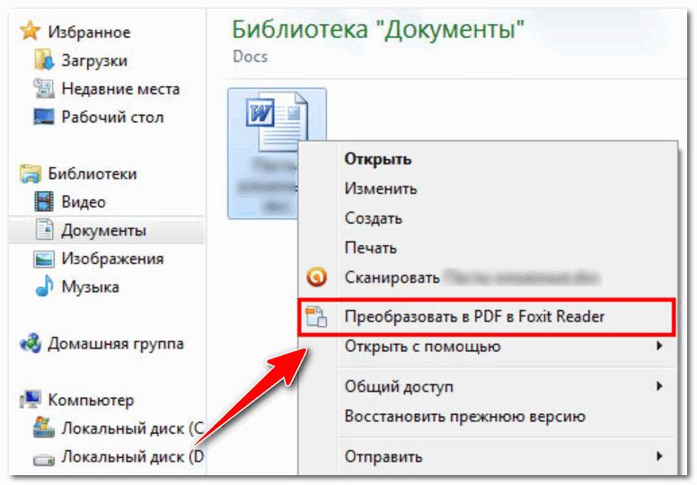 Преобразовать в PDF