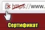 problema-s-sertifikatom