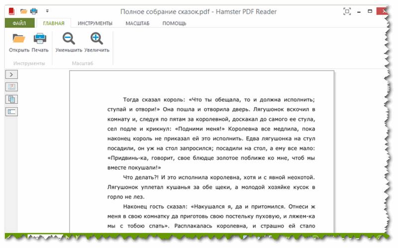 Просто, удобно, со вкусом! Hamster PDF Reader