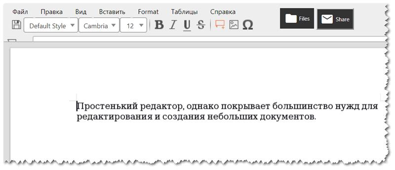 OffiWord: простой, легкий редактор