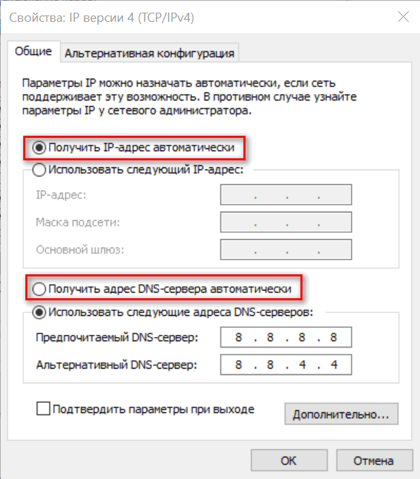 Проверяем IP и DNS