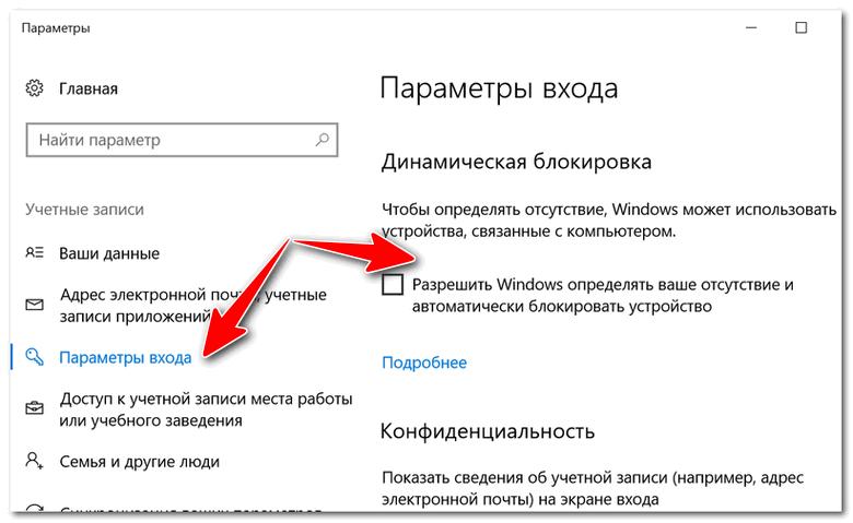 Разрешать Windows автоматически определять ваше отсутствие