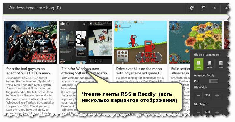 Readiy - как выглядит приложение