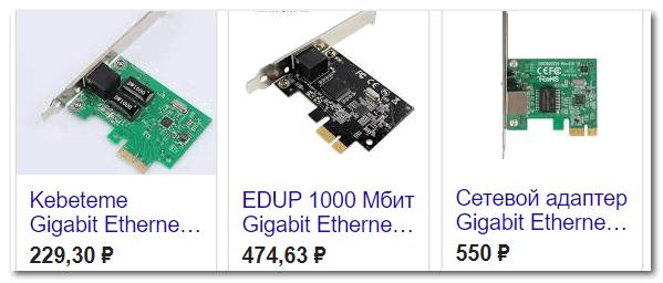 Сетевые адаптеры (от 200 до 500 руб.)