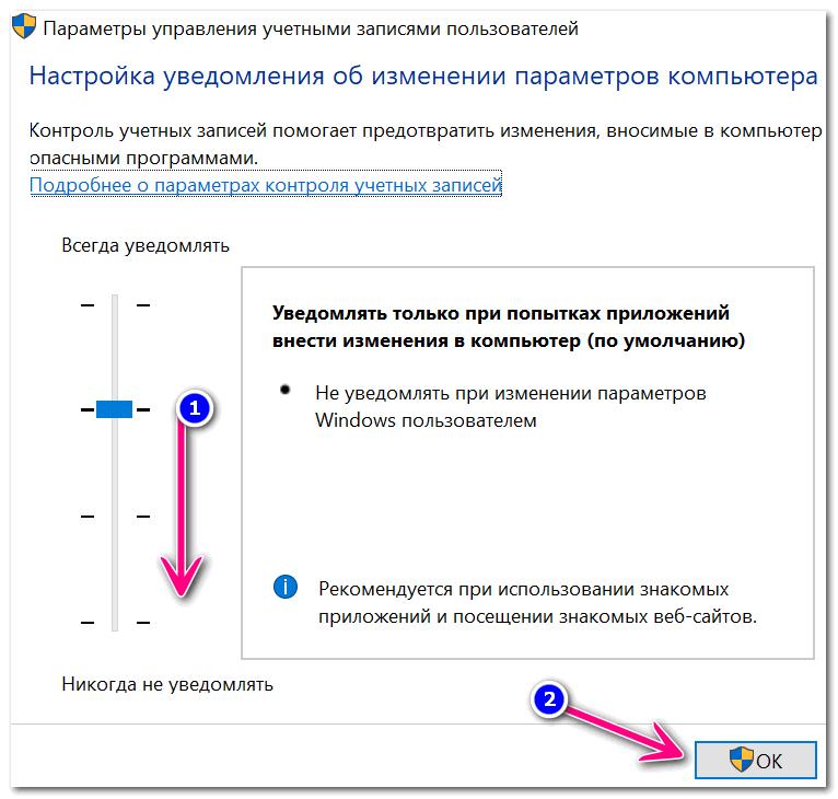 Снижаем уровень контроля (после проверки - верните ползунок на прежнее место)