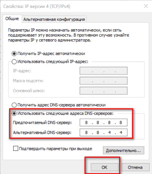 Сохраняем введенные DNS