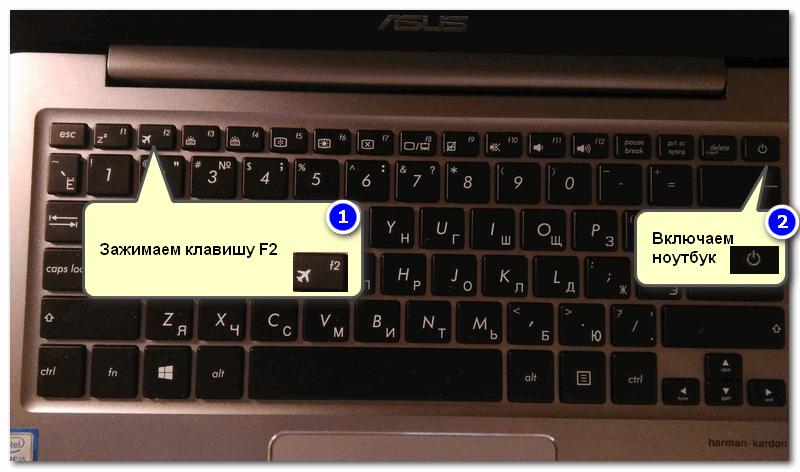 Способ 1 - зажимаем F2 и включаем ноутбук