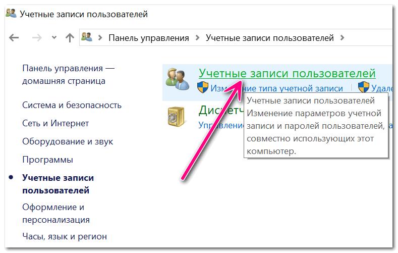Учетные запись пользователей