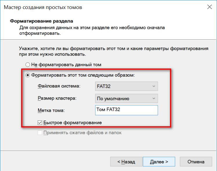 Указываем вторую файловую систему, которая нужна