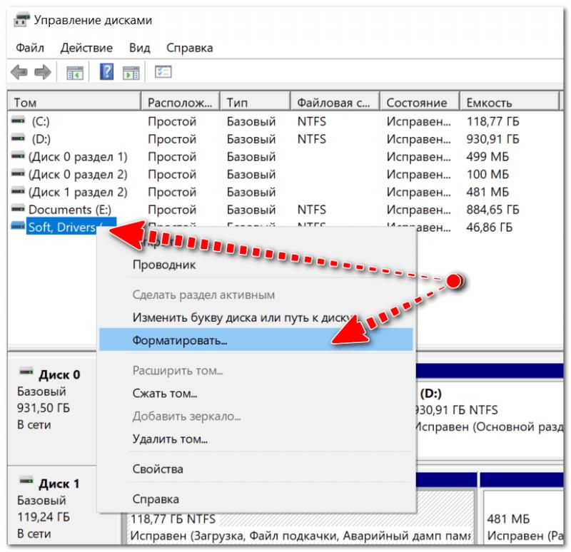 Выбор диска, флешки // Управление дисками // Windows 10
