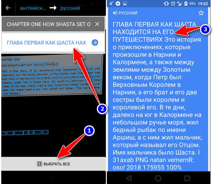 Выбор всего текста для перевода