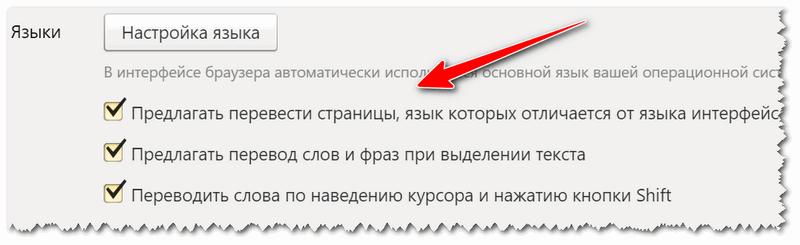 Языки - настройки Яндекс-браузера