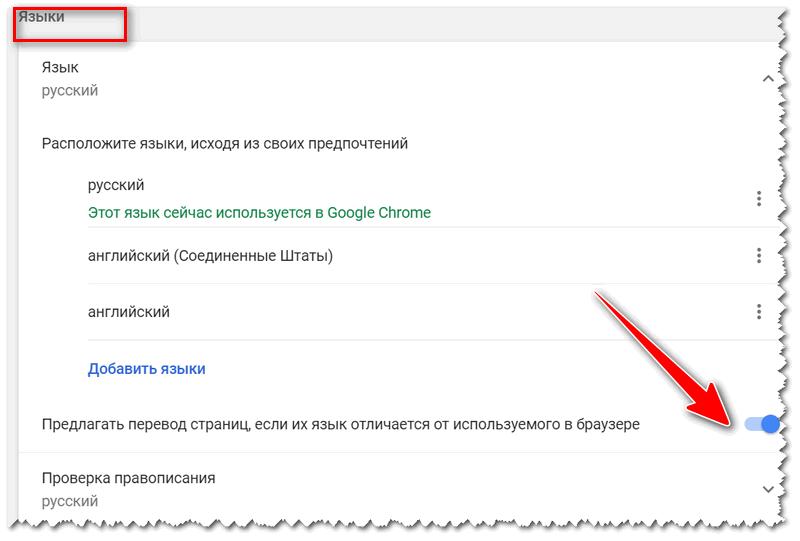 Языки - настройки в Chrome