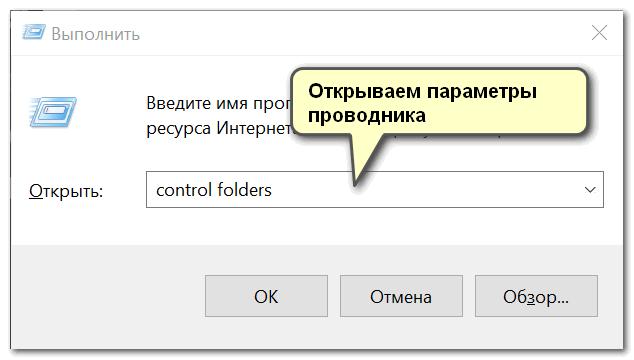 control folders - открываем параметры проводника