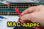 razbor-poletov-s-mac-adresom