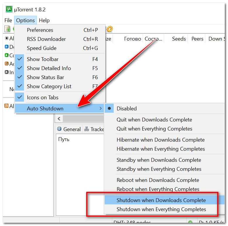 uTorrent - выключить компьютер, когда будет завершена загрузка