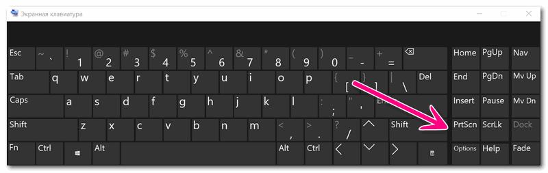 Экранная клавиатура содержит все самые необходимые клавиши