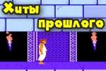 hityi-proshlogo-i-nastoyashhego