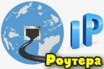 ip-routera