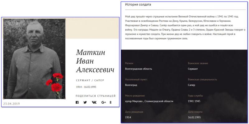 """Как будет выглядеть анкета солдата (скрин с сайта """"Бессметрный полк"""")"""