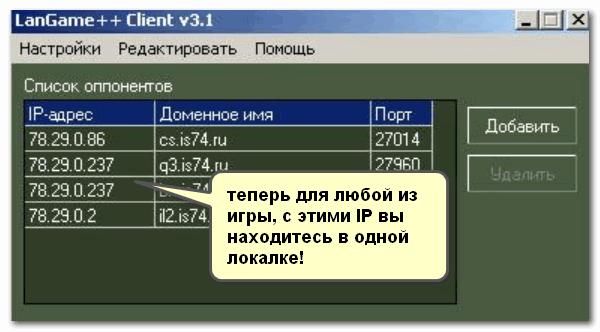 LanGame - главное окно программы