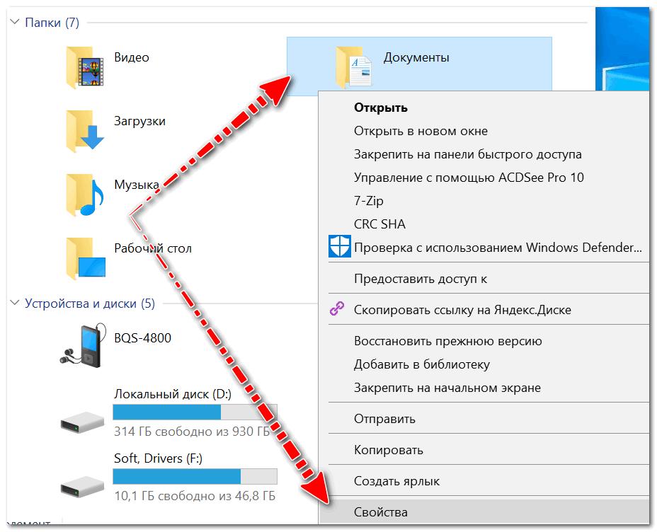 Мой компьютер - свойства папки
