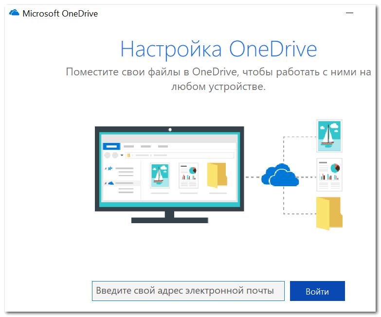 Настройка OneDrive