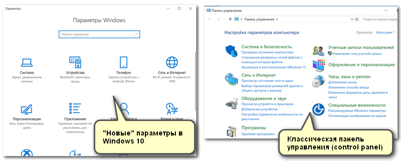 Новые параметры в Windows 10 и классическая Control Panel