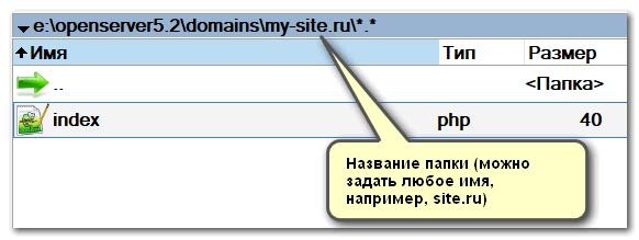 OpenServer - пример создания сайта