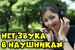 pochemu-net-zvuka-v-naushnikah