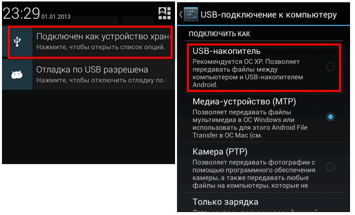 Подключить как USB-накопитель