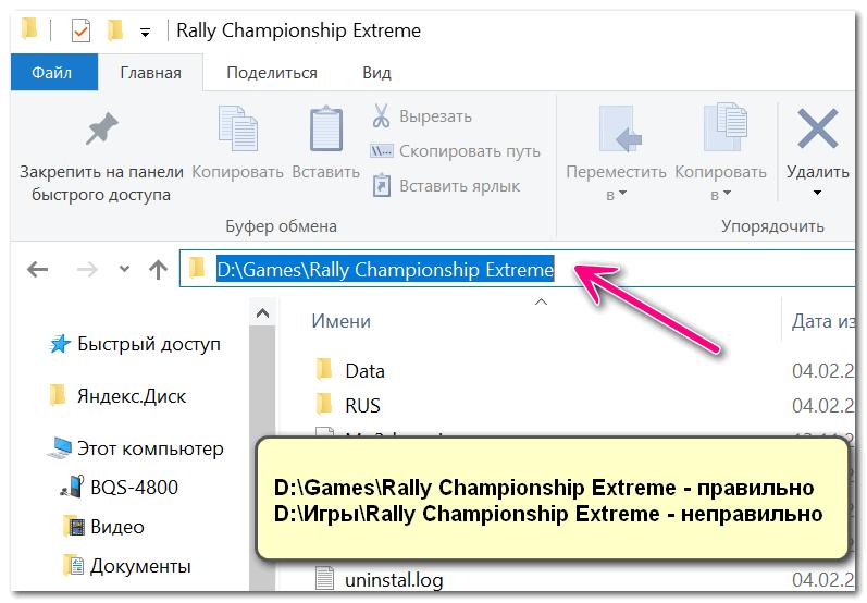 Пример пути до исполняемого файла с игрой