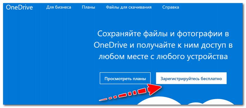 Пример регистрации