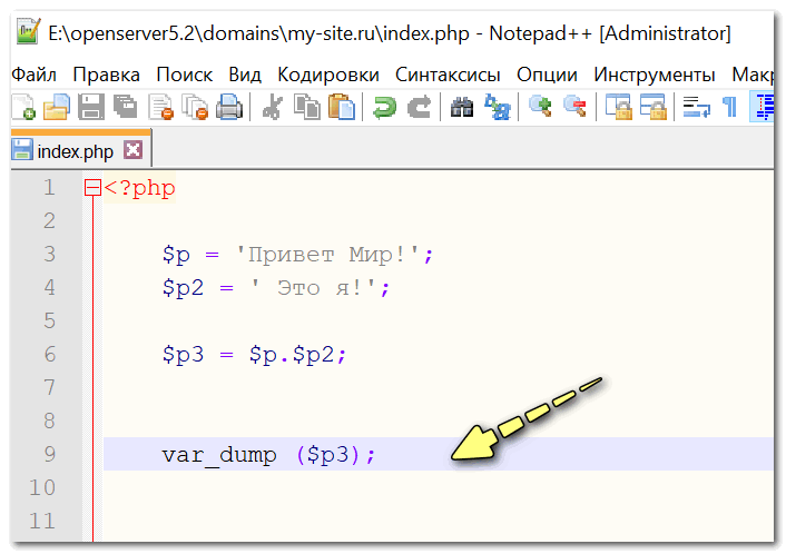 Пример с var_dump
